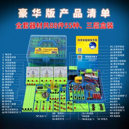物理實驗器材全套、生本科技(在線咨詢)、開封物理實驗器材