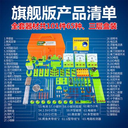 物理实验器材在哪买、生本科技(浙江)、石嘴山物理实验器材