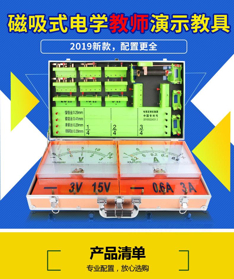 初中物理实验器材哪家好、生本科技(浙江)、盐城物理实验器材