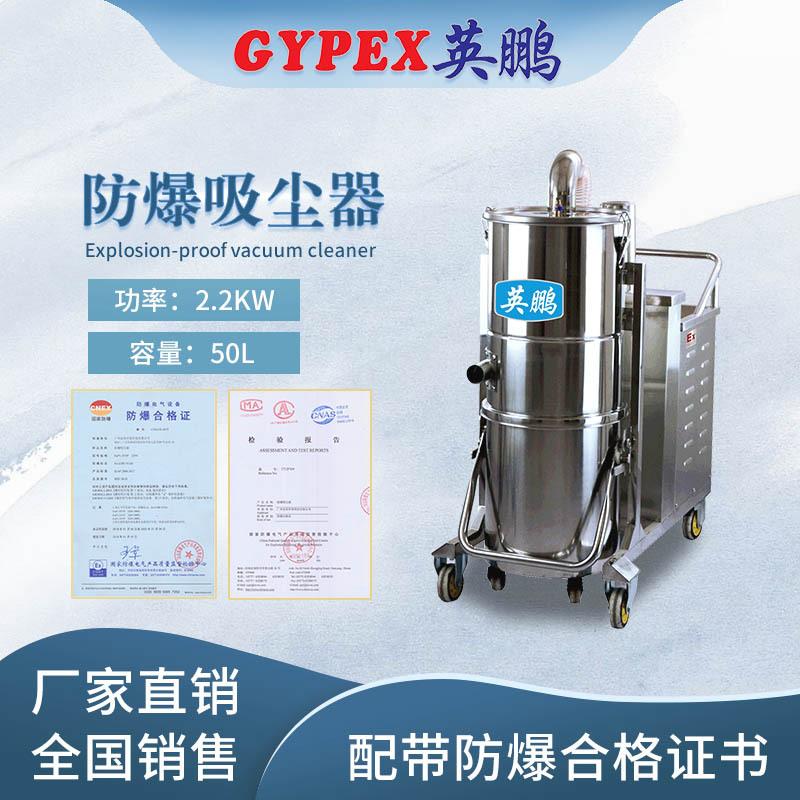 巴中工业吸尘器、广东英鹏、工业吸尘器大全价格