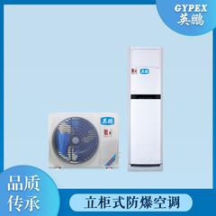 防爆空调生产厂家、南充防爆空调、广东英鹏(查看)