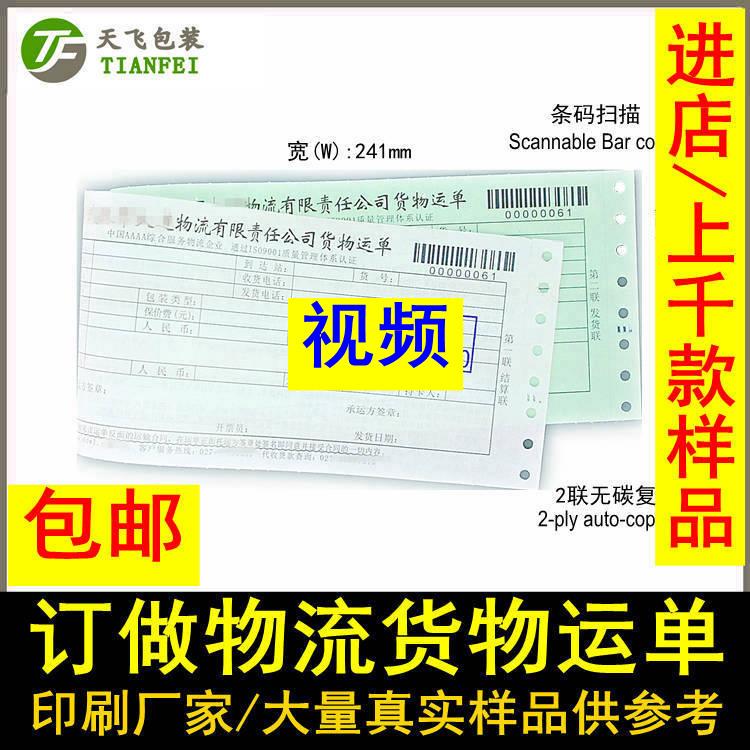 印刷廠定做香港速遞單6聯無碳復寫紙加不干膠條形碼打檔孔