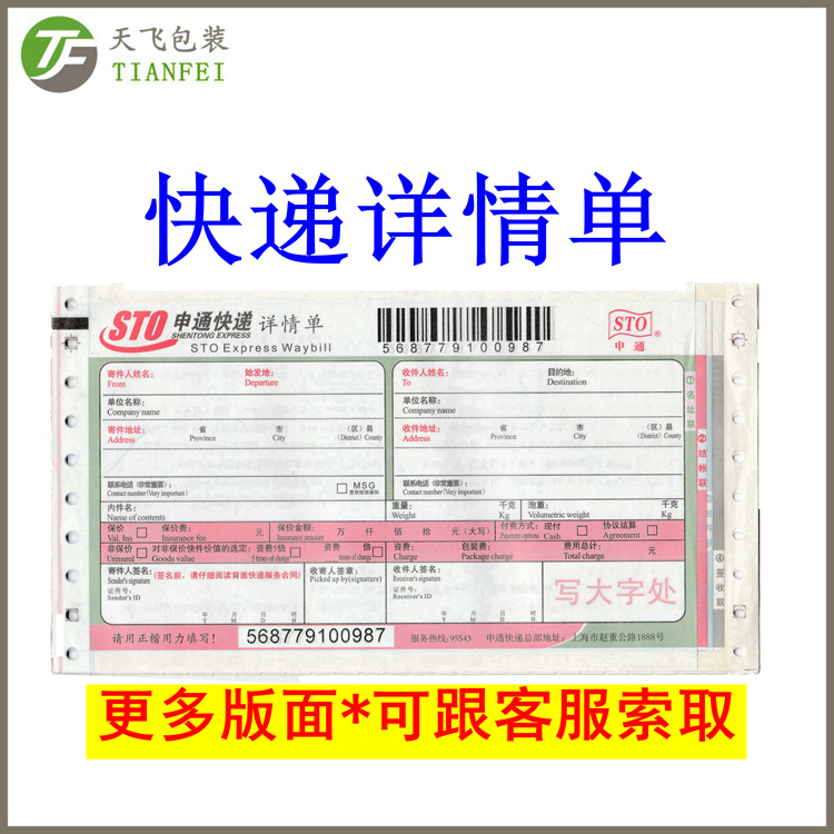 哪里有定做印刷快遞單物流單國際快遞單手寫面單運單的廠家?