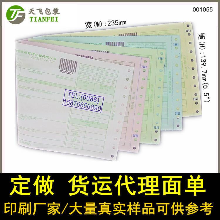 230*127mm4聯圓通快遞單128碼條形碼背膠快遞單直接廠家印刷