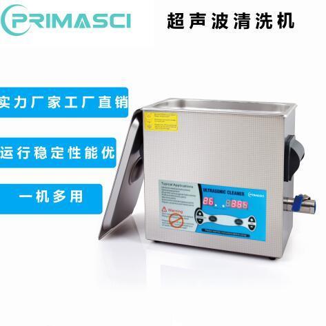 湖北超声波清洗机-英国PRIMASCI厂家-实现清洗消毒自由-价优