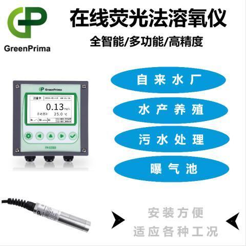 辽宁PM8200D水产养殖荧光法溶解氧分析仪英国GREENPRIMA