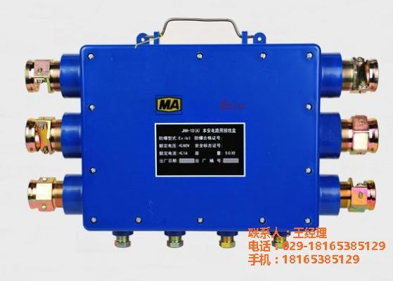 西安矿用本安电路用电缆接线盒厂家直销现货可发