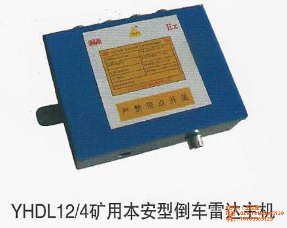 厂家直发矿用倒车雷达装置