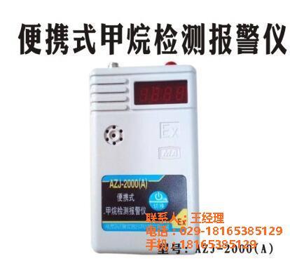 供應便攜式甲烷監測報警儀 中煤同款