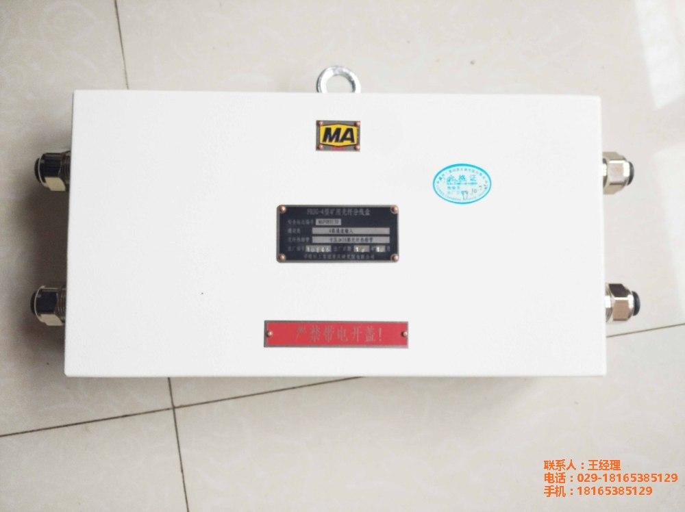 矿用光纤分线盒FHJG型西安现货