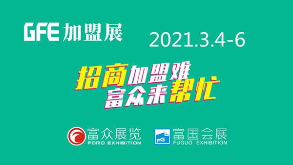 41届·GFE2021广州餐饮加盟展会|2021广州加盟展