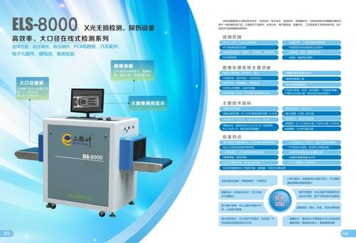 二郎神专业提供电子检测X光机系列之ELS-6000