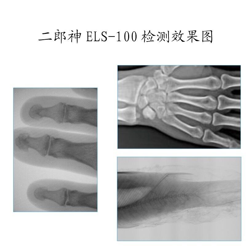 便携式X光安检机ELS-100,专用医疗机构单位