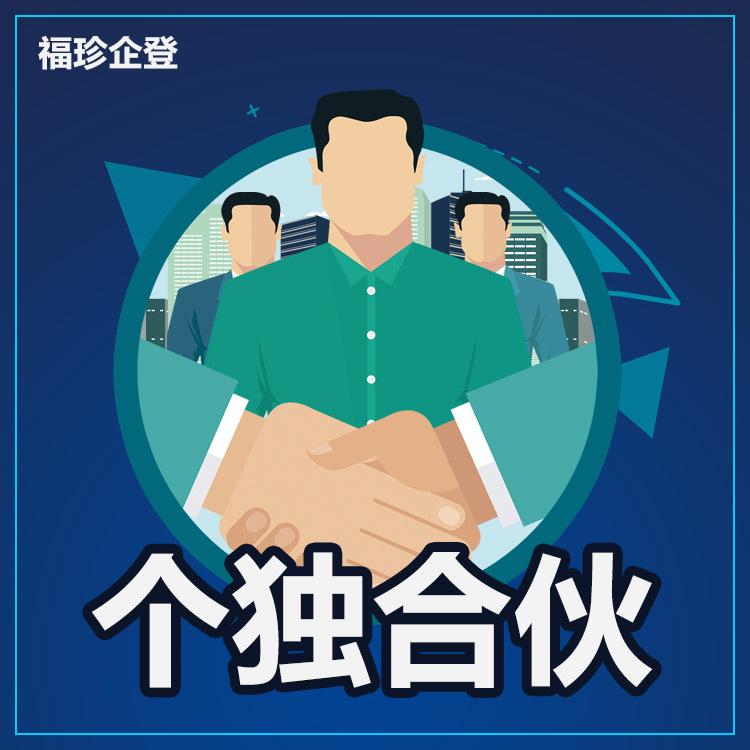 崇明个人独资企业、福珍企登平台、个人独资企业办