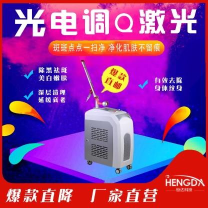 祛斑激光仪器设备报价单 最好的祛斑仪进口价格