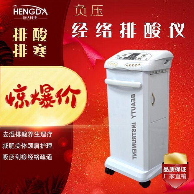 熏蒸理療氣血溫通養生儀生產廠家 國產流行氣血調理器廠家批發