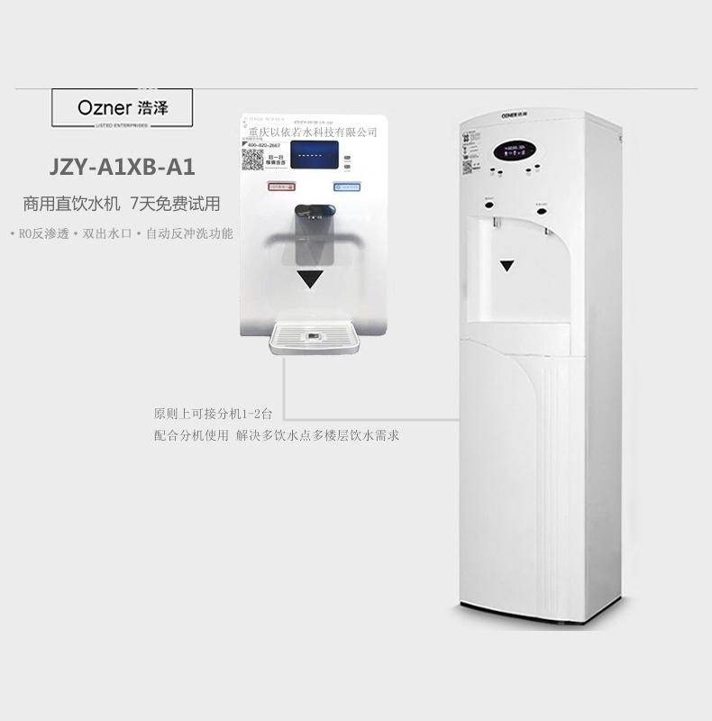 浩泽净水器JZY-A1XB-A1可接分机的直饮水机租赁出租价格