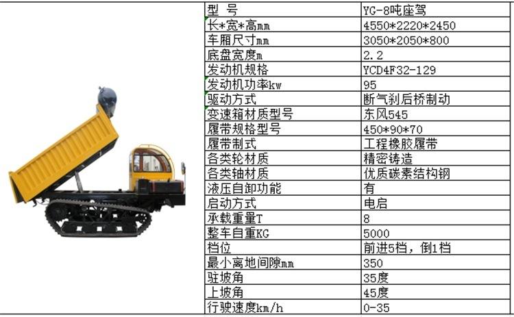 现货供应履带车柴油大马力履带式自卸车8T座驾履带车