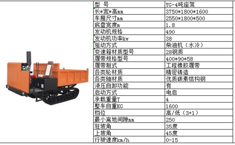 厂家产地直销履带车液压柴油自卸翻斗运输车4T座驾履带车