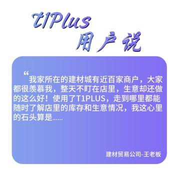 用友畅捷通T1plus批发零售普及版进销存软件 手机端