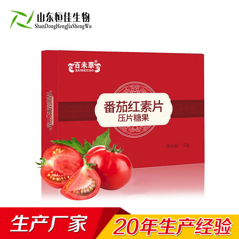 番茄红素片招商代加工 山东恒佳