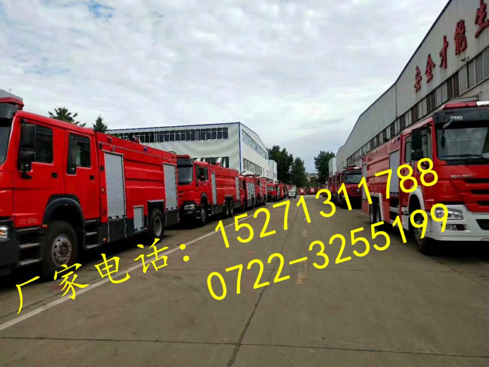 重汽双桥16吨泡沫消防车生产厂家在哪里