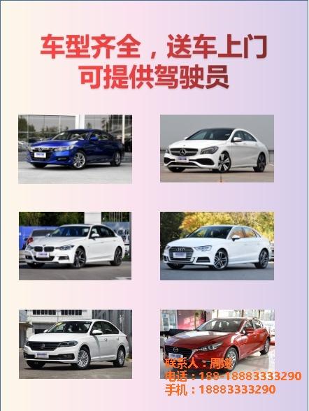 重庆卡思租车 春节预定享优惠 车型齐全 送车上门