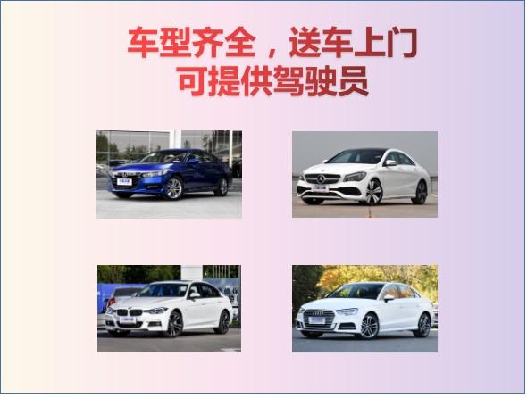 重庆春节租车预定活动开始啦