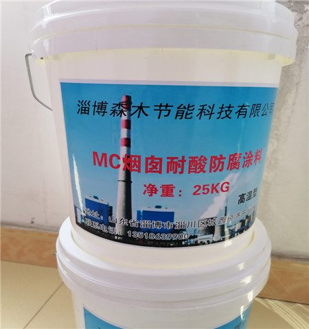 烟囱om耐酸防腐涂料生产厂家耐温高