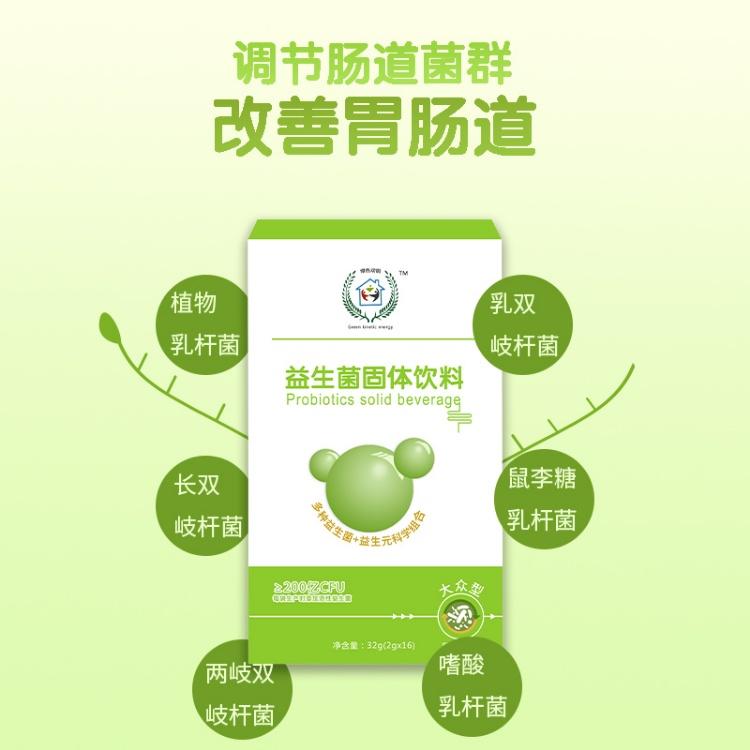 益生菌(大众型)2g/支、16支/盒