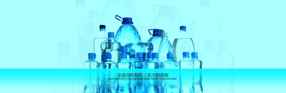阳江蜂窝式半自动吹瓶机现货供应