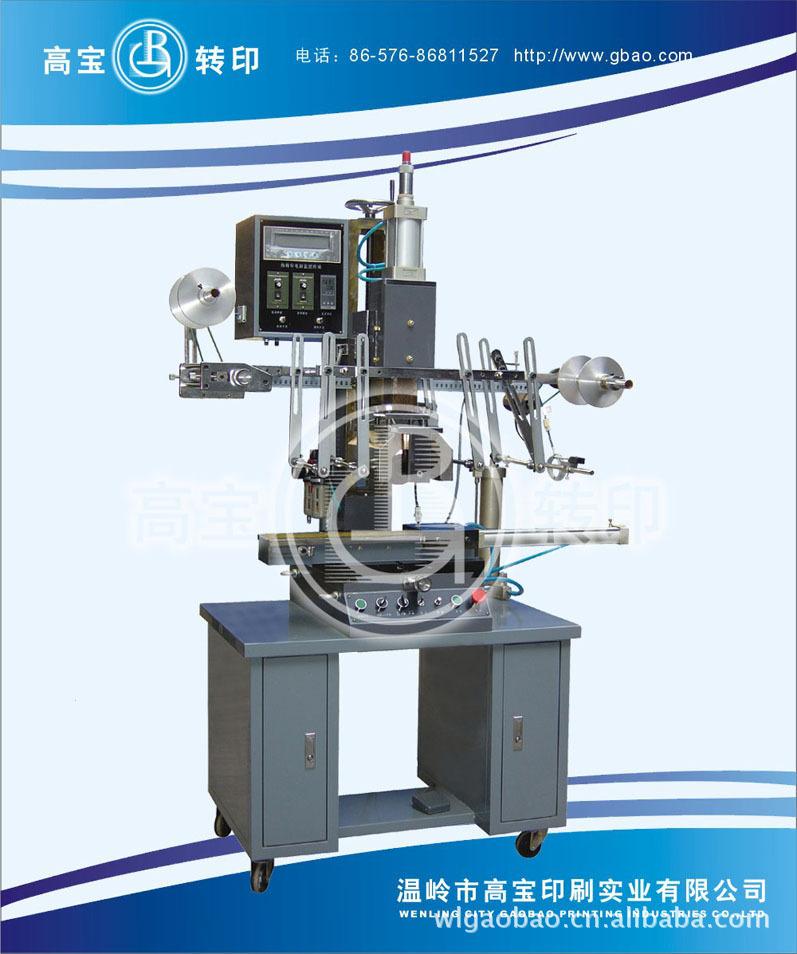 长期批发热转印机、高宝实业(在线咨询)、舟山热转印机