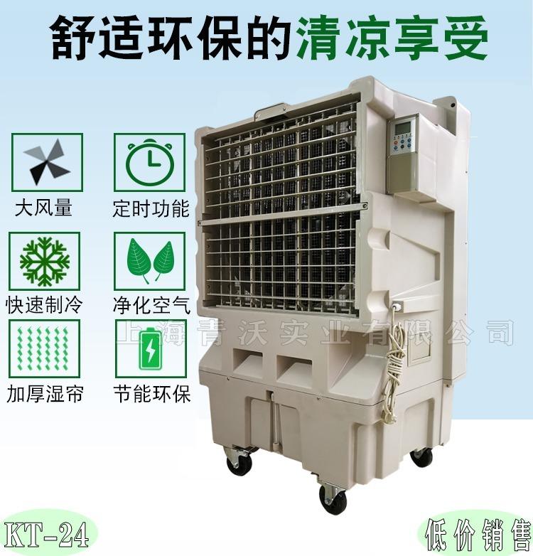 工业厂房降温水冷空调扇 移动冷风机KT-24