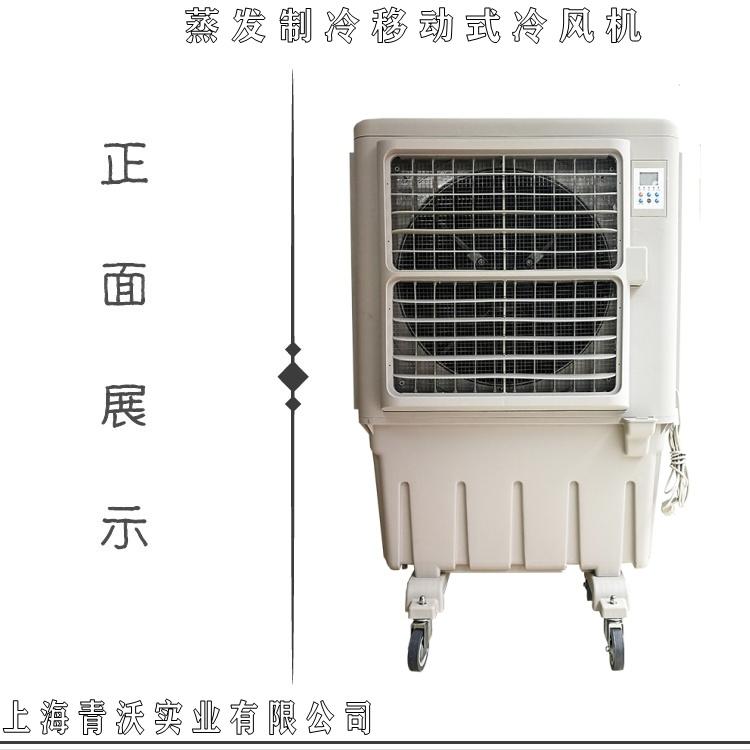 移动冷风机 大风量加水制冷环保空调扇