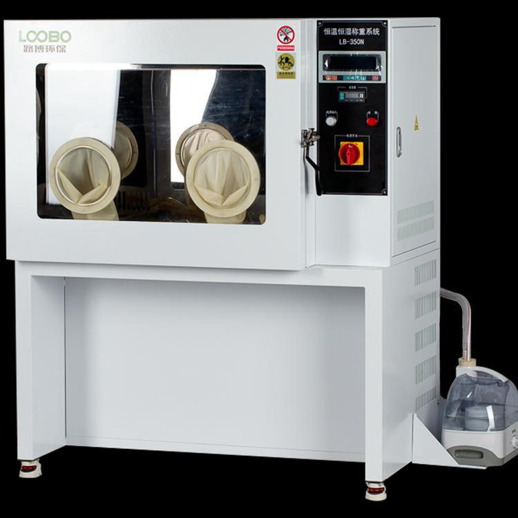 广西路博LB-350N低浓度恒温恒湿称重系统供应西安实验室使用