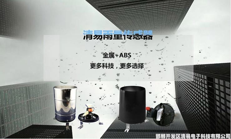 雨量计等级划分标准、邯郸清易电子、雨量计