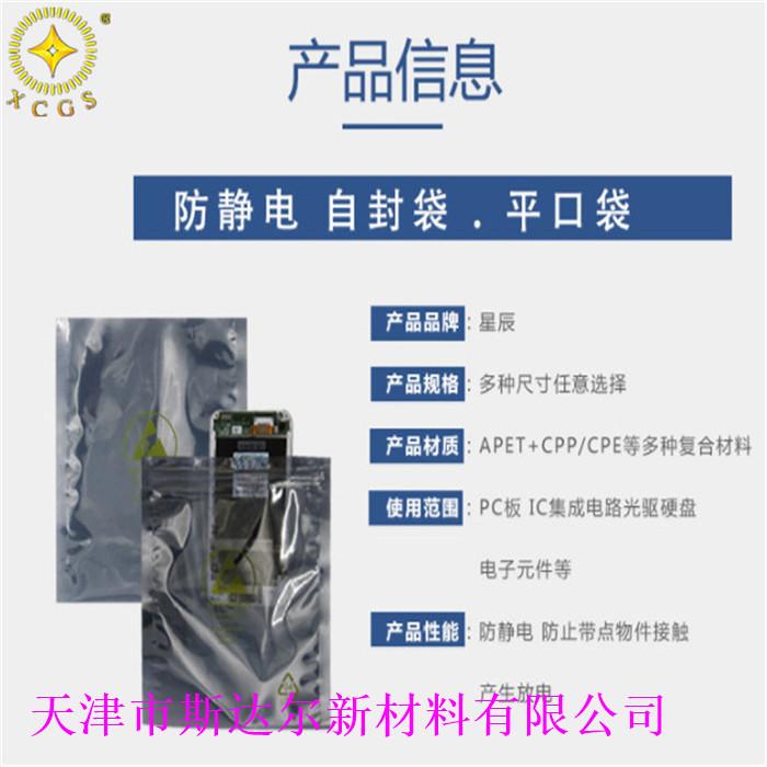 屏蔽袋生产厂家、斯达尔、晋城屏蔽袋