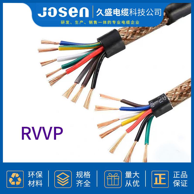 扁电缆、久盛电缆科技公司(在线咨询)、舟山电缆