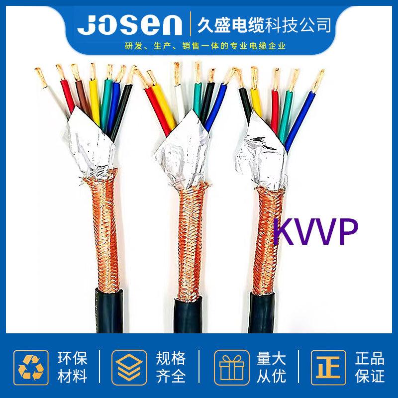 西宁电缆、久盛电缆科技、铝合金电缆