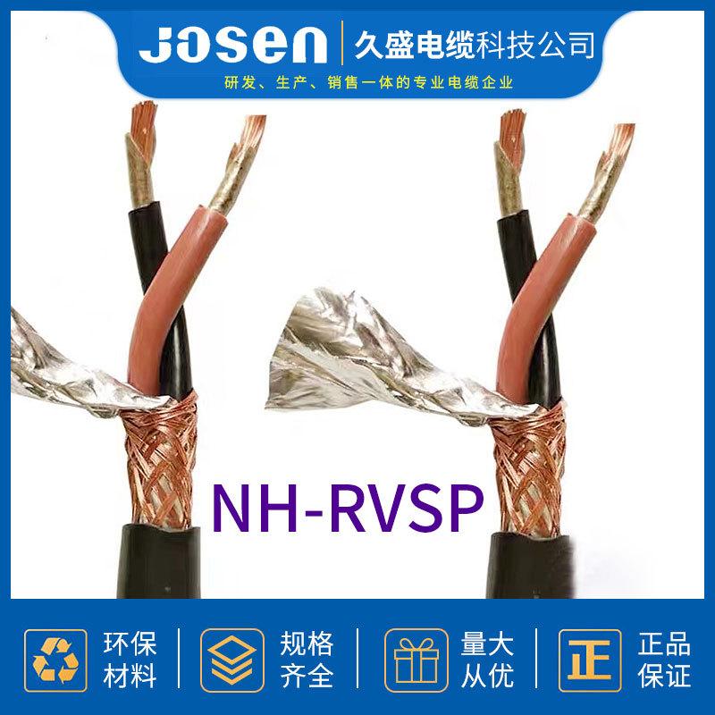 低烟无卤电缆、久盛电缆科技、鞍山电缆
