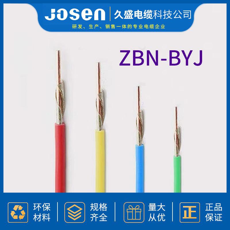 台州电缆、计算机电缆、久盛电缆科技公司(商家)