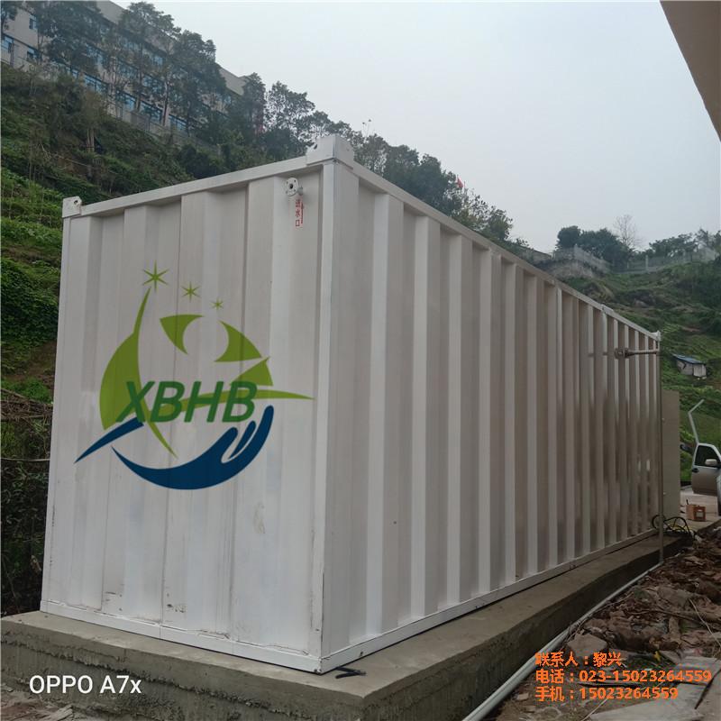 一体化污水处理设施、江北污水处理、重庆星宝环保(查看)