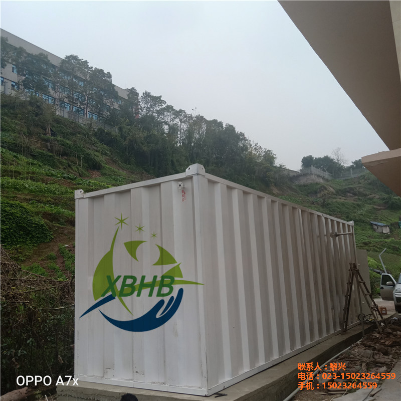 mbr一体化污水处理器设备、星宝环保、永川污水处理