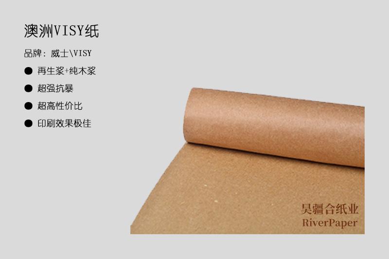 东莞牛皮纸厂家批发澳洲威士牛卡纸(VISY)90-450g