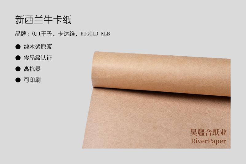 东莞牛皮纸厂家批发新西兰牛卡纸(EK 卡达维 澳洲)115-350g