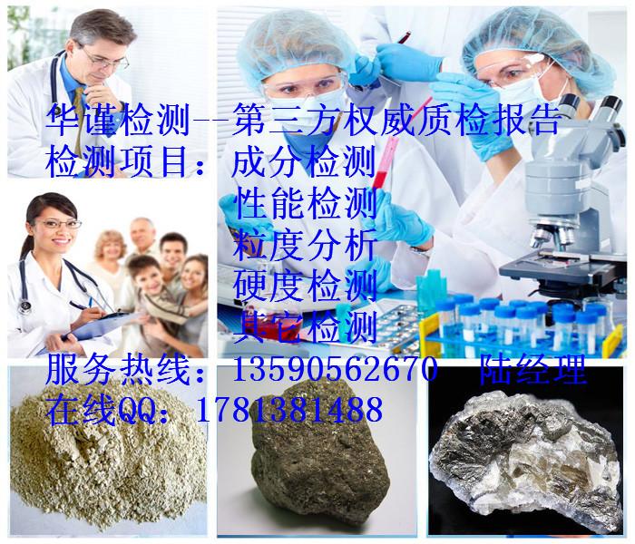 矿石检测单位、检测(在线咨询)、百色矿石