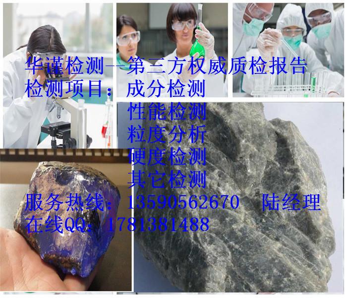 矿石检测、铁岭矿石、矿石