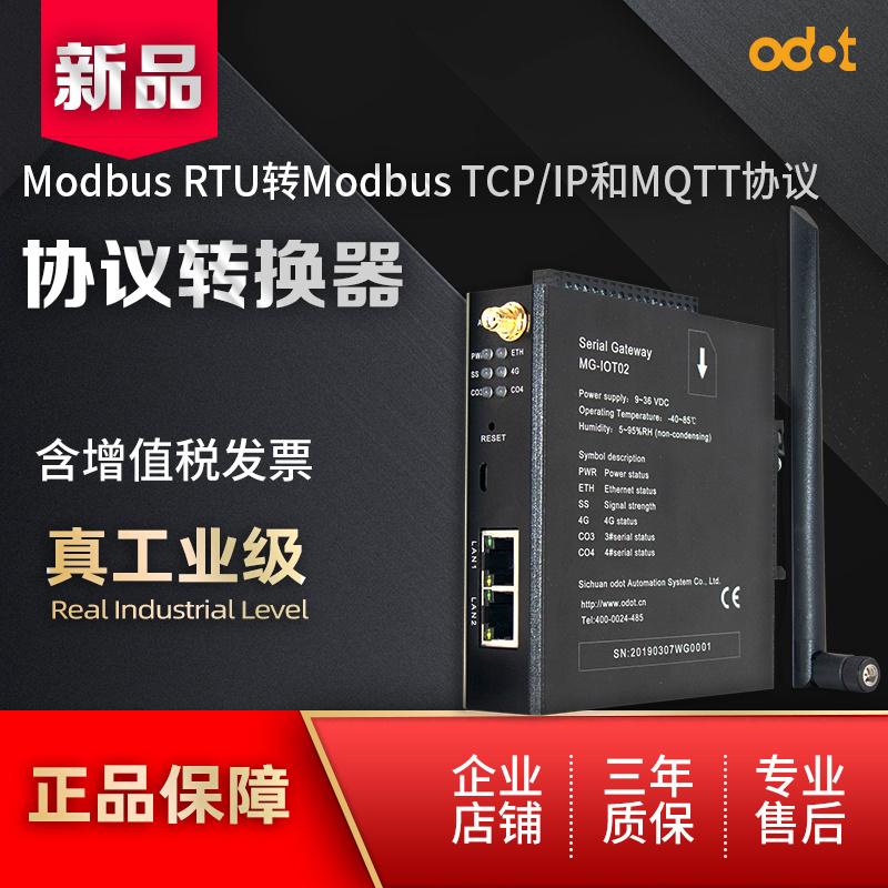 華東S7以太網轉Modbus-TCP和MQTT協議網關