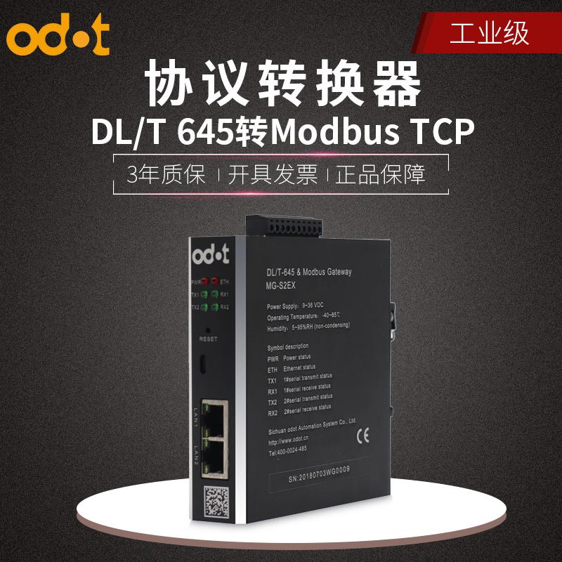 華東DL/T645電表采集器四川零點廠家直銷