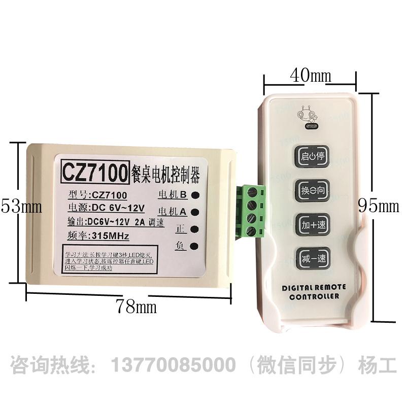 CZ7100 6V~12V调速 电动餐桌 电机控制器 遥控器